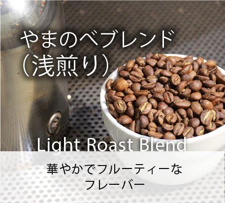 やまのべブレンド(浅煎り)/Light Roast Blend