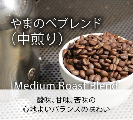 やまのべブレンド(中煎り)/Medium Roast Blend