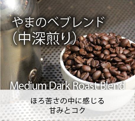 やまのべブレンド(中深煎り)/Medium Dark Roast Blend