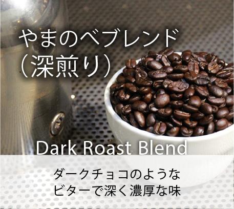 やまのべブレンド(深煎り)/Dark Roast Blend